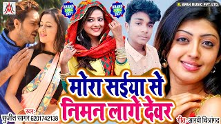 सईया से निमन लागे देवर - #Sujit_Sagar - Saiya Se Niman Lage Dewar - Bhojpuri New Hit Song 2020