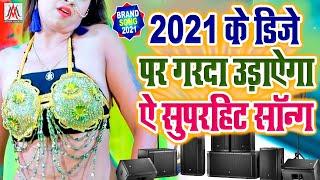 2021 के डीजे पर गरदा उड़ाएगा ये सुपरहिट सॉन्ग || Sujit Sagar | Namari Par Tangari Utha De Ge Chhaudi