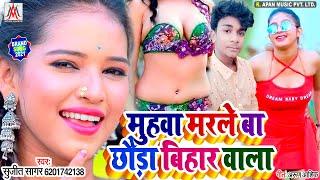 अवधेश प्रेमी का रिकॉर्ड तोड़ेगा ये गाना - Muhawa Marle Ba Chhauda Bihar Wala - #Sujit_Sagar