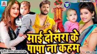 #नीलकमल_सिंह के गाना का जबाव ब्रांड सॉन्ग - Mai Dosara Ke Papa Na Kaham - #Sujit_Sagar -#Khesari_Lal