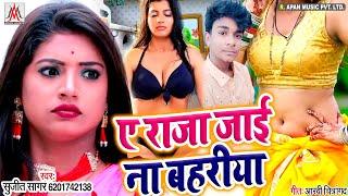 #राकेश_मिश्रा भी फेल इस गाने के आगे - ऐ #राजा तनी जाई ना #बहरिया - Ye #Raja Jai Na - #Sujit_Sagar