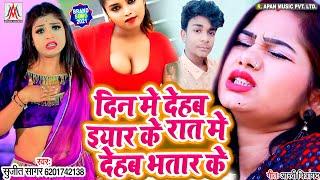 #Arkestra_Blast_Song_2020 - दिन में देहब इयार के रात में देहब भतार के_#Sujit_Sagar Din Me Dehab Eyar