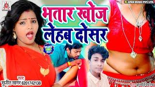 खेसारी लाल को टक्कर देगा ये ब्रांड सॉन्ग - #Sujit_Sagar - #Bhatar_Khoj_Leb_Dosar,भतार खोज लेब दोसर