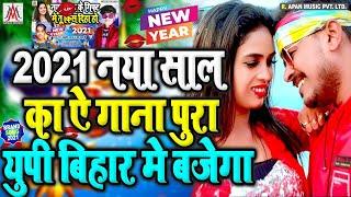 2021 नया साल का ये गाना पूरा #यूपी#बिहार में बजेगा - #Sujit_Sagar #Naya_Saal_Ke_Gift_Me_Tu_Kiss_Diha