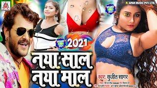 #नया_साल_का_सबसे_ब्रांड_सॉन्ग - #Naya_Saal_Naya_Maal - #Sujit_Sagar - नया साल नया माल - Happy New