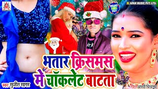 #Christmas Song || #क्रिसमस सॉन्ग ||#Sujit_Sagar- #भतार_क्रिसमस_में_चॉकलेट_बाटता - Bhatar Christmas