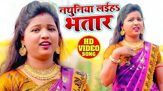Full VIDEO - नथुनिया लइहा भतार - Sargam Singh - Nathuniya Laiha Bhatar - New Bhojpuri Song 2020