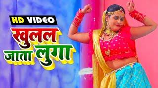 Full Video - खुलल जाता लुगा - Mukesh Kumar Kushwaha - Khulal Jata Luga - Antra Singh Priyanka