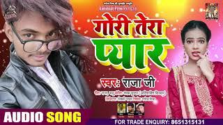 Full Audio - गोरी तेरा प्यार - Raja Ji - Gori Tera Pyaar - Bhojpuri Song 2021