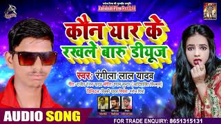 कौन यार के कौन भतार के - Rangeela Lal Yadav -Koun Yaar Ke Koun Bhatar Ke - Bhojpuri Hit Song 2020
