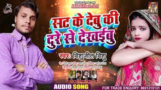 सट के देबू की दुरे से दिखाइबू - VISHWAJEET VIHSU - Sat Ke Debu Ki Dure Se - Bhojpuri Song 2021