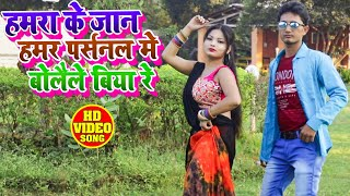 #VIDEO - हमरा के जान हमर पर्सनल में बोलइले बिया रे - Arjun Rangbaaz Yadav - Bhojpuri Song 2021
