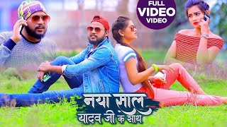 #VIDEO | NEW YEAR SONG | #Antra Singh | नया साल यादव जी के साथ | #Vinod Lal Yadav | Bhojpuri Song