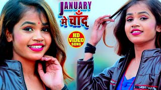 #VIDEO - January Ke Chand - Kishan Sharma - January के चाँद -  New Year Song 2021