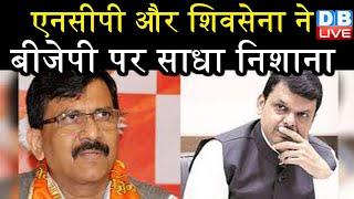 NCP और ShivSena ने BJP पर साधा निशाना | Sanjay Raut  ने दी केंद्र सरकार को चुनौती |#DBLIVE
