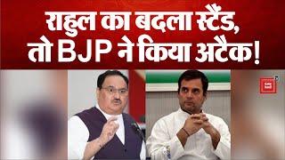 Rahul के वायरल वीडियो पर BJP कर रही अटैक, आप भी देखें ये Viral Video