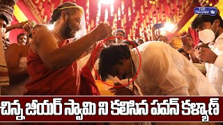 Pawan Kalyan Meets Chinna Jeeyar Swamy | Janasena Party | Pawan Kalyan LIVE | Top Telugu TV