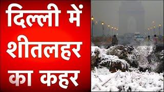 J&K-पटनीटॉप में बर्फबारी, दिल्ली में शीतलहर का कहर