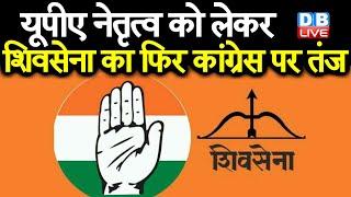 UPA नेतृत्व को लेकर ShivSena का फिर Congress पर तंज |#DBLIVE