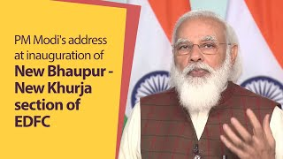 PM Modi's address at inauguration of new section of Eastern Dedicated Freight Corridor (EDFC)