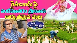 రైతుబంధు పై వందేమాతరం శ్రీనివాస్ అద్భుతమైన పాట ???? | Rythu Bandhu Song | Vande Mataram Srinivas | KCR