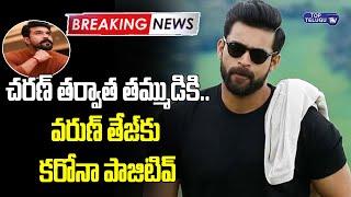Breaking News : వరుణ్ తేజ్ కు కరోనా పాజిటివ్ | Varun Tej Corona Positve | Top Telugu Tv
