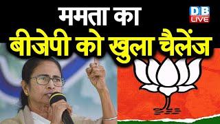 Mamata Banerjee का BJP को खुला चैलेंज | सपने न देखे BJP : Mamata Banerjee |#DBLIVE