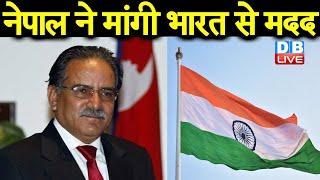 Nepal ने मांगी भारत से मदद | ओली करेंगे भारत दौरा |#DBLIVE