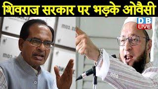 Shivraj Singh Chouhan सरकार पर भड़के Asaduddin Owaisi | संविधान का मजाक बना रही है BJP |#DBLIVE