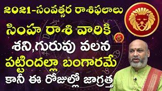 Simha Rasi 2021 | 2021 Rasi Phalalu | సింహ రాశి 2021 | Astrology Nanaji Patnaik | Leo