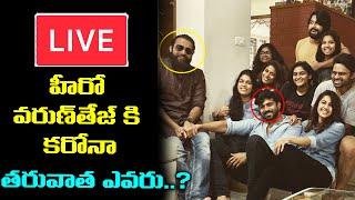 LIVE : మెగా ఫ్యామిలీ లో కరోనా కలకలం  | Ram Charan | Varun Tej | Mega Family | Top Telugu TV