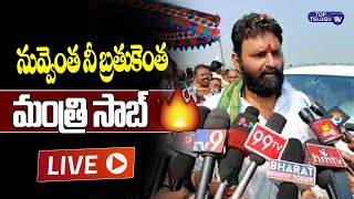 LIVE : Minister Kodali Nani Press Meet | Kodali Nani Fires On Pawan Kalyan | Top Telugu TV
