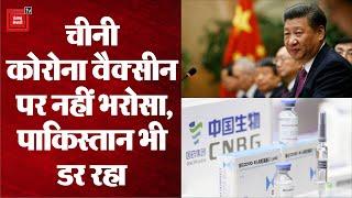 """पाकिस्तान में china कोविड वैक्सीन का चल रहा ट्रायल, बोला """"क्वालिटी अच्छी नहीं"""""""