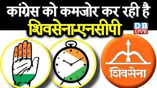 Congress को कमजोर कर रही है शिवसेना—NCP | Congress ने शिवसेना और NCP पर लगाए गंभीर आरोप |#DBLIVE