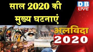 Alwida 2020 : साल 2020 की मुख्य घटनाएं   Sushant Singh Rajput  #DBLIVE
