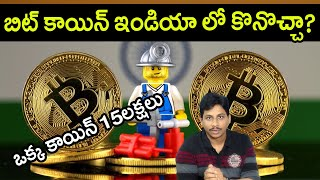 CoinSwitch Kuber | How to Invest in Cryptocurrencies? Bitcoin telugu