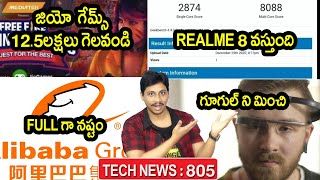 TechNews in Telugu 806:samsung student referral program,Realme 8,alibaba,S21,Jio Games