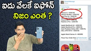 Iphone x Only for 5000 || Carding products explained in telugu