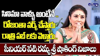Senior Actress Ramya Sri Shocking Facts About Film Industry | Tollywood | Top Telugu TV