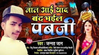#Mal Aai Yaad Band Bhail PUBG || Jannat Jaan || Bhojpuri Viral NEW SONG 2020 PUBG BAN IN INDIA