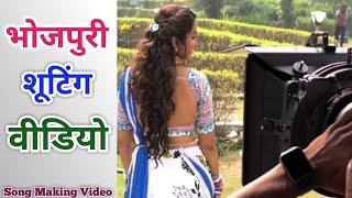 BHOJPURI SUTING VIDEO || भोजपुरी शूटिंग कैसे होती है || भोजपुरी गाने की शूटिंग || भोजपुरी शूटिंग