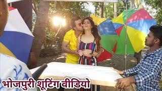 Bansi Birju || Bhojpuri Shooting || Film के गाने की शूटिंग कैसे होती है,आप भी देखें || Suting Video