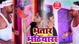#अभिमन्यु_सिंह_क्रांति & #शिल्पी-राज  हिट HD_विडियो - भतार भठियारा - हिट कॉमेडी विडियो Song
