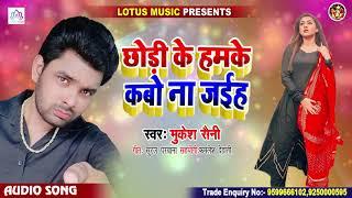 Mukesh Saini का सबसे बड़ा Sad Song 2020 - छोड़ी के हमके कबो ना जईह - New Bhojpuri Sad Song 2020