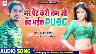 Sawan Sargam का सुपरहिट सांग 2020 - भर पेट करी लभ जी बंद भईल PUBG - New Bhojpuri PUBG Song 2020