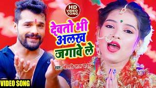Khesari Lal Yadav | देवतो भी अलख जगावे ले  | Devi Geet 2020 | Khesari Lal Yadav Devi Geet 2020