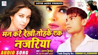 Sad Song | Varun Kumar | मन करे देखी तोहके एक नजरिया | New Bhojpuri Sad Song 2020