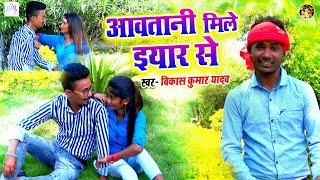 Vikas Yadav | आवतानी मिले इयार से | Aavtani Mile Iyaar Se | New Bhojpuri Love Song 2020
