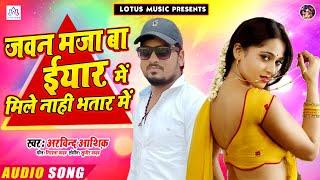 Arvind Ashiq का  नया गाना  | जवन मजा बा ईयार में मिले नाही भतार में | New Bhojpuri Hit Song