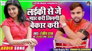Ranjeet Raj | लईकी से जे प्यार करी जिनगी बेकार करी | New Bhojpuri Song 2020